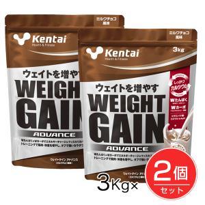 ケンタイ プロテイン ウエイトゲインアドバンス ミルクチョコ風味 3kg ×2個セット  - 健康体力研究所 (kentai)|healthy-good