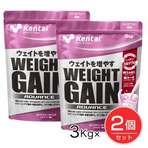 ケンタイ プロテイン ウエイトゲインアドバンス ストロベリー風味 3kg ×2個セット  - 健康体力研究所 (kentai) healthy-good