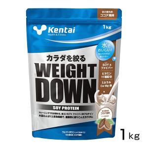 ケンタイ プロテイン ウエイトダウン ソイプロティン ココア風味 1kg  - 健康体力研究所 (kentai)|healthy-good
