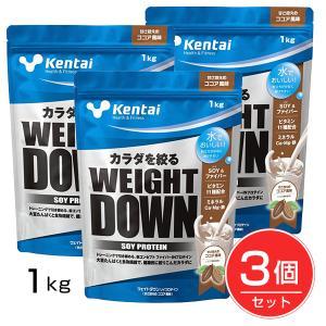 ケンタイ プロテイン ウエイトダウン ソイプロティン ココア風味 1kg ×3個セット  - 健康体力研究所 (kentai)|healthy-good