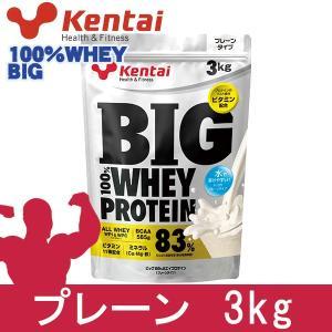 ケンタイ プロテイン BIG100% ホエイプロテイン プレーンタイプ 3kg  - 健康体力研究所 (kentai)|healthy-good