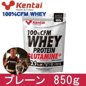 ケンタイ プロテイン 100%CFM マッスルビルディング ホエイプロテイン グルタミンプラス プレーン 850g |healthy-good