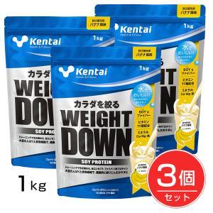 ケンタイ プロテイン ウエイトダウン ソイプロティン バナナ風味 1kg ×3個セット  - 健康体...