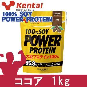 ケンタイ プロテイン 100%ソイパワープロテイン ココア 1kg  - 健康体力研究所 (kentai)|healthy-good