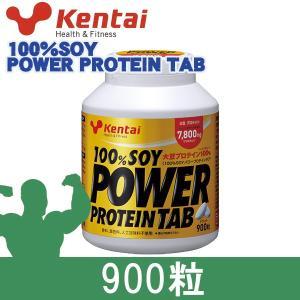ケンタイ プロテイン 100%ソイパワープロテインタブ 900粒  - 健康体力研究所 (kentai)|healthy-good
