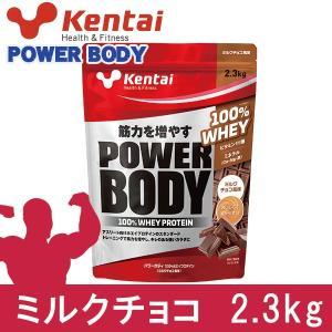 ケンタイ プロテイン NEWパワーボディ ホエイプロテイン ミルクチョコ 2.3kg  - 健康体力研究所 (kentai) healthy-good