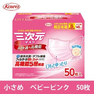 三次元マスク 小さめ Sサイズ ベビーピンク 50枚入  - 興和|healthy-good