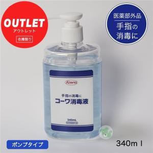 コーワ 消毒液 340ml [指定医薬部外品 日本製] [手指の消毒]  - 興和 healthy-good