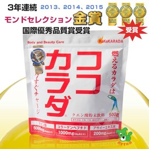 ココカラダ 500g (クエン酸粉末飲料)  ※プレゼント付  - コーワリミテッド|healthy-good