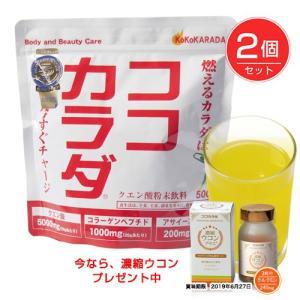 ココカラダ 500g (クエン酸粉末飲料) ×2個セット ※今なら濃縮ウコン90カプセル プレゼント  - コーワリミテッド|healthy-good