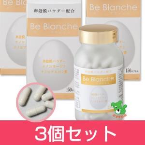 Be Blanche (ビブランシュ) 280mg×150カプセル×3個セット  - コーワリミテッド|healthy-good