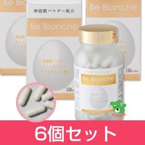 Be Blanche (ビブランシュ) 280mg×150カプセル×6個セット  - コーワリミテッド|healthy-good