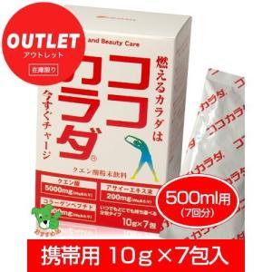 ココカラダ 500ml用分包 10g×7包 (クエン酸粉末飲料)  - コーワリミテッド|healthy-good