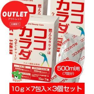 ココカラダ 500ml用分包 10g×7包×3個セット (クエン酸粉末飲料)  - コーワリミテッド|healthy-good