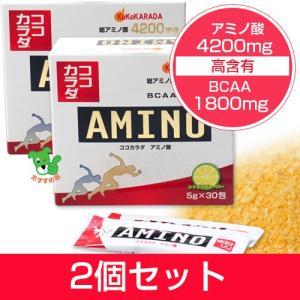 ココカラダ アミノ酸 4200mg 5g×30包×2個セット ※プレゼント付  - コーワリミテッド|healthy-good
