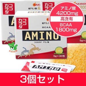 ココカラダ アミノ酸 4200mg 5g×30包×3個セット ※プレゼント付  - コーワリミテッド|healthy-good