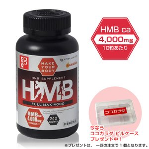 ココカラダ HMB FULLMAX4000 500mg×240粒 ※プレゼント付  - コーワリミテッド|healthy-good