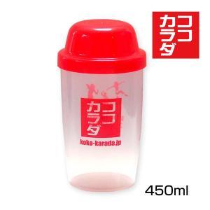ココカラダ シェイカー 450ml用  - コーワリミテッド|healthy-good