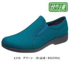 快歩主義 L134 グリーン 3E (品番:KS23501)  - アサヒコーポレーション|healthy-good