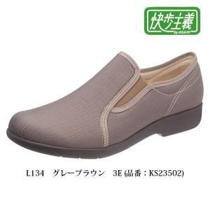 快歩主義 L134 グレーブラウン 3E (品番:KS23502)  - アサヒコーポレーション|healthy-good