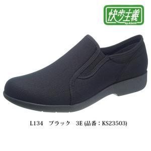 快歩主義 L134 ブラック 3E (品番:KS23503)  - アサヒコーポレーション|healthy-good