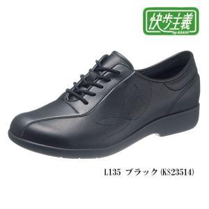 快歩主義 L135 ブラック 3E 女性用 (品番 KS23514)  - アサヒコーポレーション|healthy-good
