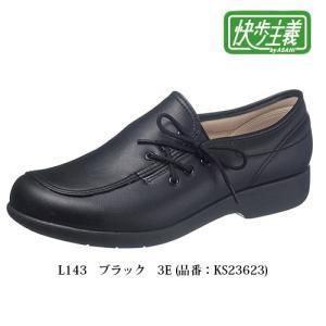快歩主義 L143 ブラック (品番:KS23623)  - アサヒコーポレーション|healthy-good