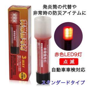 非常信号灯 KS-100E3 [発炎筒代替 車検対応] - 小林総研|healthy-good