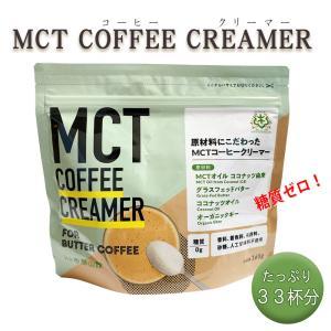 「仙台勝山館 MCTオイル 360g」は、100%ココナッツ由来とし、その中鎖脂肪酸(C8、C10の...