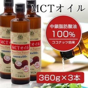 仙台勝山館 MCTオイル 360g×3本セット  - 勝山ネクステージ|healthy-good