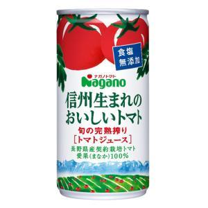 信州生まれのおいしいトマト 食塩無添加 190g  - ナガノトマト|healthy-good