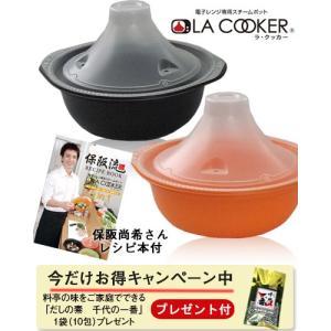 ラクッカー (LA COOKER) 保阪流 電子レンジ用スチームポット 2色セット+レシピ付 ※今な...