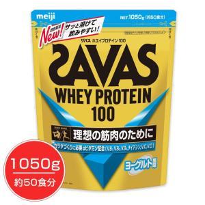 ザバス(SAVAS) ホエイプロテイン100 ヨーグルト風味 50食分  - 明治|healthy-good