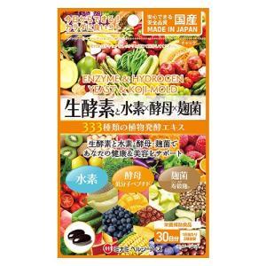 生酵素と水素×酵母×麹菌 615mg×60球  - ミナミヘルシーフース