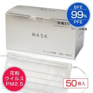 三層構造マスク MASK 50枚入  - 丸一 healthy-good