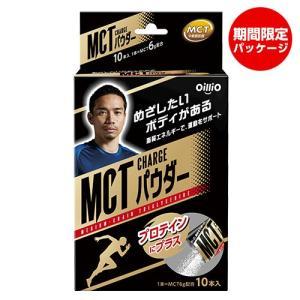 MCT チャージパウダー 8g×10本入  - 日清オイリオ [MCTオイル]|healthy-good