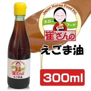 崔(チェ)さんの えごま油 300ml|healthy-good