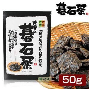 大豊の碁石茶 (ごいしちゃ) 50g  - 大豊町碁石茶協同組合|healthy-good