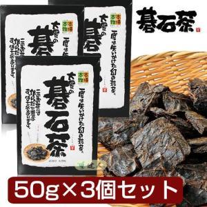 大豊の碁石茶 (ごいしちゃ) 50g×3個セット  - 大豊町碁石茶協同組合|healthy-good