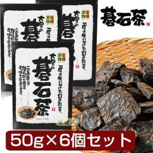 大豊の碁石茶 (ごいしちゃ) 50g×6個セット  - 大豊町碁石茶協同組合|healthy-good