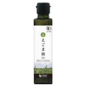 有機えごま油 (生) 内モンゴル産 140g  - オーサワジャパン|healthy-good