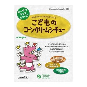 オーサワのキッズシリーズ こどものコーンクリームシチュー 100g×2袋  - オーサワジャパン
