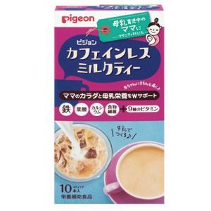 粉末飲料 カフェインレス ミルクティー 5g×10本  - ピジョン