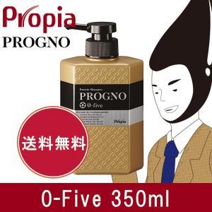 「プロピア プログノ 0-Five (ゼロファイブ) 350ml≪医薬部外品≫」は、髪を育てる5つの...