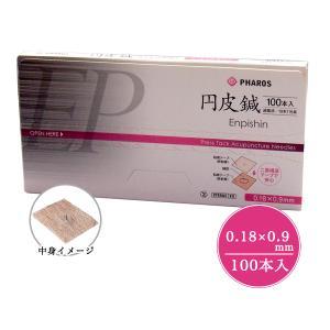 「ファロス 円皮鍼 0.18×0.9mm 100本入り 管理医療機器」は、二重テープで鍼を固定。通気...