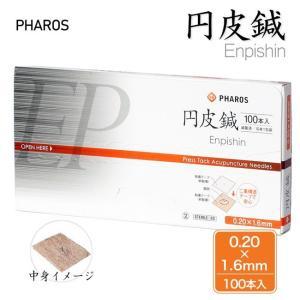 円皮鍼 0.20×1.6mm 100本入り 管理医療機器  - ファロス ※ネコポス対応商品 送料無料|healthy-good
