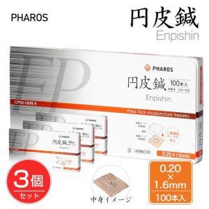 「ファロス 円皮鍼 0.20×1.6mm 100本入り 管理医療機器」は、二重テープで鍼を固定。通気...