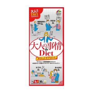 大人の事情 de Diet 5粒×30包  - ユニマットリケン|healthy-good