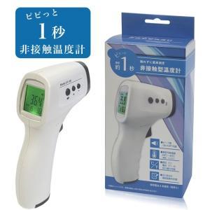 非接触型 赤外線温度計 RS-E1336  - レッドスパイス|healthy-good