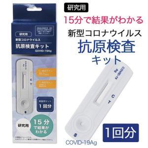 研究用 新型コロナウィルス 抗原検査キット RS-L1847  - レッドスパイス ※ネコポス対応商品 healthy-good